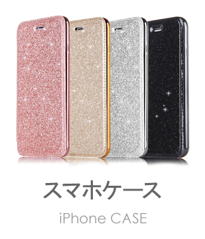 iphoneケース通販