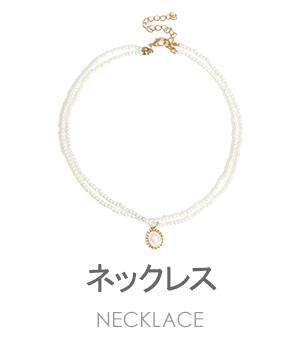 ネックレス(指輪)通販