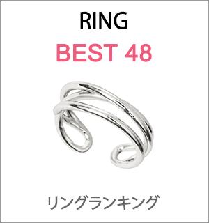 リング(指輪)人気ランキング