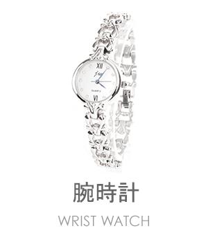 腕時計通販