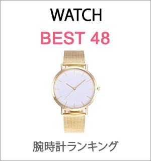 腕時計人気ランキング